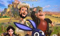 3D动画电影《阿凡提之奇缘历险》再发终极海报