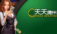 腾讯棋牌类游戏《天天德州》正式启动退市