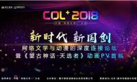 《望古神话·天选者》动画PV首映会在北京顺利召开