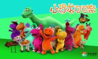 《小恐龙可可奈》开播,华策深拓动漫版图布局儿童生态