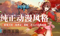 热血二次元页游 游戏王国《战神录》即将开启