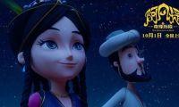 3D动画电影《阿凡提之奇缘历险》在沪首映