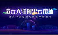 渲云入驻阿里云市场  开启中国影视动画渲染新前沿!