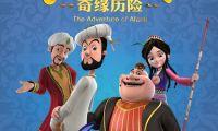 3D电影《阿凡提之奇缘历险》在京举行首映礼