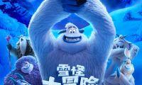 动画电影《雪怪大冒险》曝定档海报及预告片