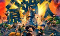 动画电影《无敌原始人》将于10月19日上映