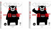 熊本熊系列图书首登中国 《酷MA萌:一日一熊》上线阅文旗下QQ阅读