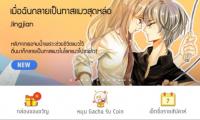 翻翻动漫《救命!这个猫统治的世界》登陆泰国Comico漫画平台