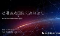 2018动漫游戏产业发展国际论坛10月27日将在北京举办