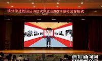 深圳首部红色题材动画短片《深圳党员从这里走来》上映