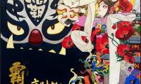 《京剧猫:霸王折》先导预告及海报公开
