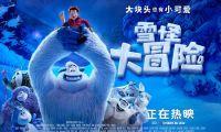 动画电影《雪怪大冒险》四大看点一次网罗