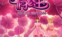 动画电影《两个俏公主》顺利拿到公映许可证