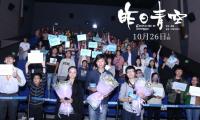 国内首部青春动画电影《昨日青空》曝正片彩蛋