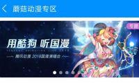 腾讯动漫2018国漫演唱会在酷狗直播全程同步放送