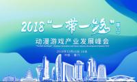 """2018""""一带一路""""(厦门)动漫游戏产业发展峰会将于11月举行"""