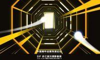 中国青年动画导演论坛暨SIF砂之盒沉浸影像展将在中国美术学院举行