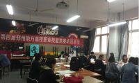 第四届郑州地方高校职业技能竞赛动漫赛项开幕