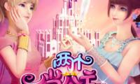 动画电影《两个俏公主》主题歌MV发布
