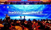动漫游戏产业发展国际论坛在京举行