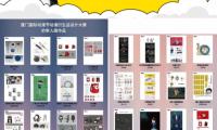 厦门国际动漫节坐阵 优秀动漫IP激发衍生品设计新灵感