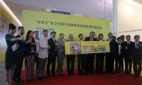 世界级动漫大师作品在深圳最具艺术范儿的打卡地等您