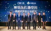 """咪咕熊猫IP携手IP MALL,启动""""熊猫IP全球创作合伙人招募计划"""""""