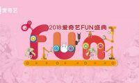 Wota艺强势应援爱奇艺FUN盛典 展现海口地标打造动漫文化窗口