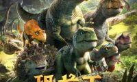 恐龙父子冒险开启 《恐龙王》11月10日上映