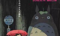 宫崎骏《龙猫》内地定档12月14日