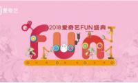 2018爱奇艺FUN盛典高峰论坛在海南海口市举行