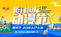 第十一届厦门国际动漫节将于2018年11月15日举行