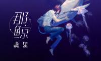 """二次元虚拟偶像荷兹HeZ  首张EP《那鲸》揭秘""""鲸背世界"""""""
