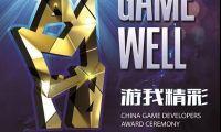 第十届中国优秀游戏制作人评选大赛(2018CGDA)业已启动