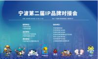 2018宁波第二届IP品牌对接会即将召开
