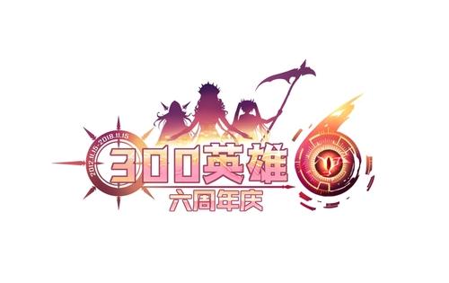 《300英雄》 跳跃游戏节 6周年庆典今日盛大开启