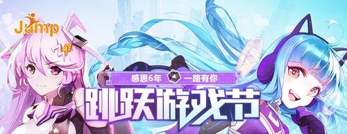 《300英雄》 跳跃游戏节 6周年庆典今日盛大开启-TopACG