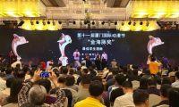 第十一届厦门国际动漫节:业界顶尖大咖齐聚  国内外优质资源云集