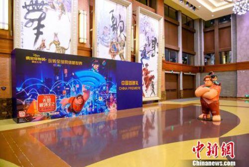 《无敌破坏王2:大闹互联网》中国首映礼在沪举行