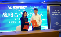 传播好中国声音国际动漫编剧论坛在厦门召开