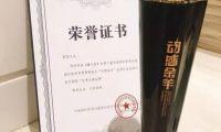 """震惊文化旗下原创形象IP""""猪小屁""""荣获""""优秀动漫品牌""""奖"""