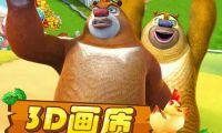 动漫电影《熊出没原始时代》定档大年初一上映
