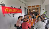 中国动漫时尚研究中心正式成立