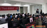 """第五届""""Flash动画制作""""大赛决赛在计算机楼成功举办"""