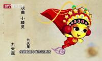 《创意中国》上演九天星戏曲动漫