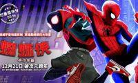 """《蜘蛛侠:平行宇宙》""""城市守护者""""片段 打翻传统!"""