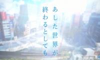 动画电影《纵使明天世界终结》即将于2019年1月25日公映