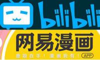 二次元世界再迎重大变局:B站收购网易漫画