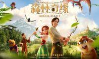 动画《森林奇缘》宣布将于1月18日正式上映