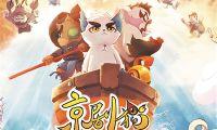 《京剧猫》制片人杜刚阳:中国也能有世界级动漫宇宙